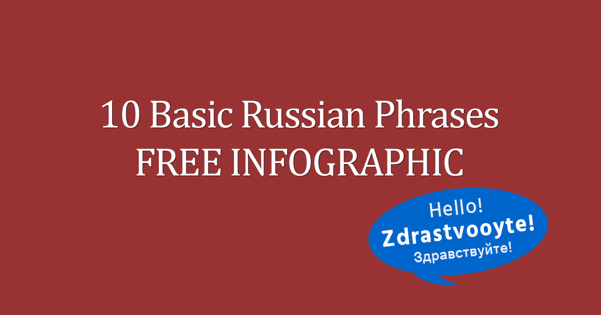 10 Basic Russian Phrases FREE Infographic